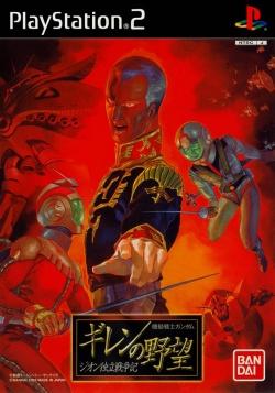 Gundam Gihren's Ambition Zion Independence War