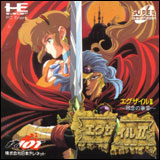 Exile: Wicked Pheonomenon Super CD-Rom2