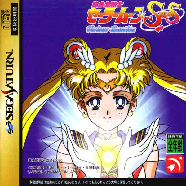 Sailor Moon Super S: Various Emotion