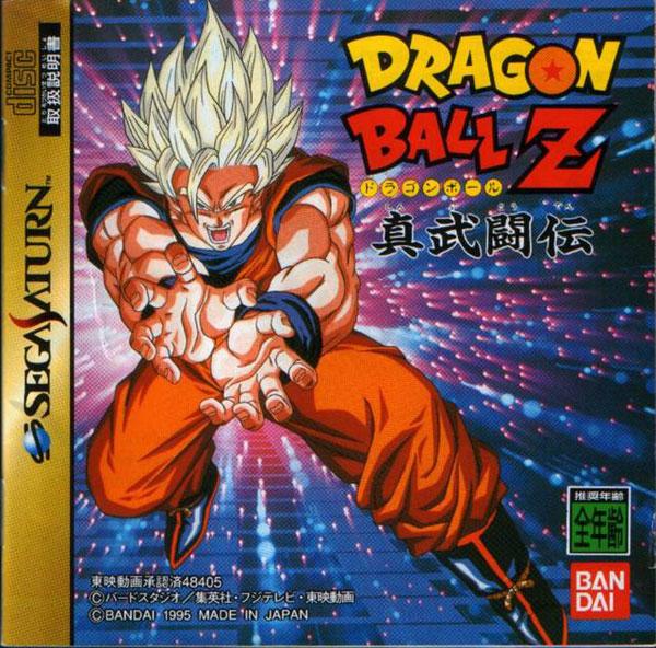 Dragon Ball Z: Shin Butouden
