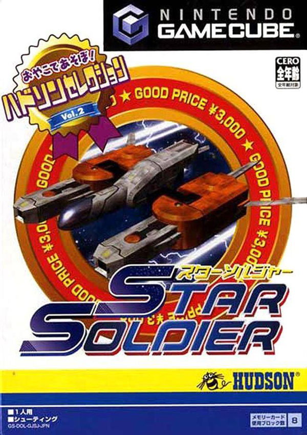 Star Soldier: Hudson Selection Vol 2