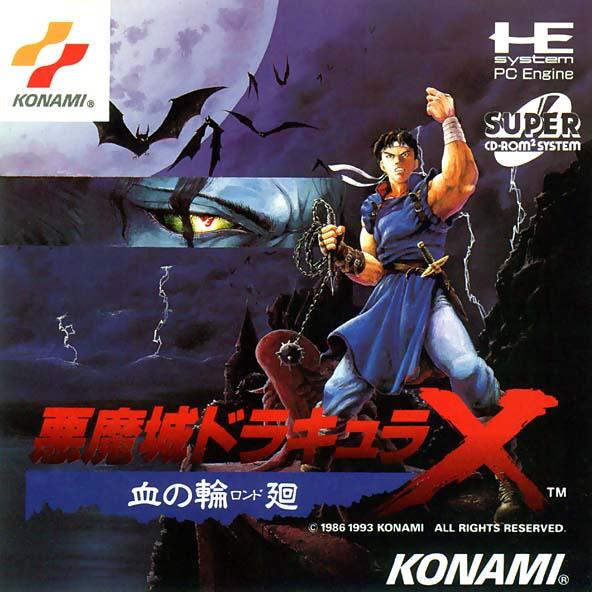 Dracula X: Chi No Rondo Super CD-ROM2