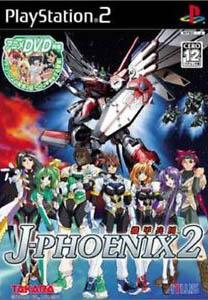 J-Phoenix 2 Kikou Heidai