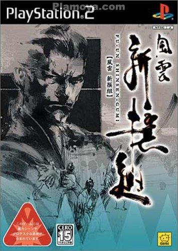 Fu-Un Shinsen-Gumi