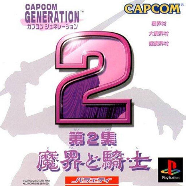 Capcom Generation 2