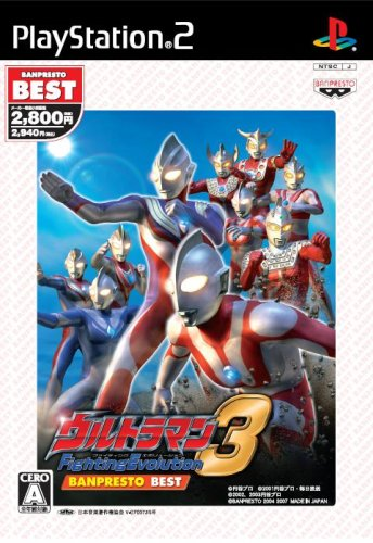 Ultraman Fighting Evolution 2: The Best