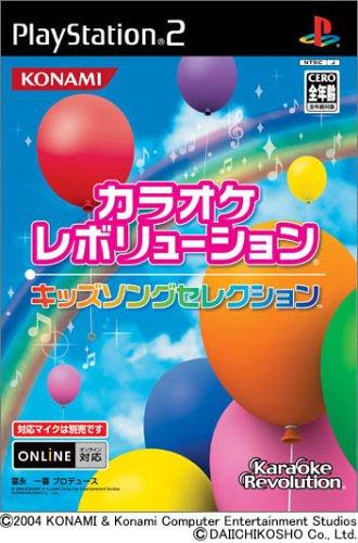 Karaoke Revolution Anime Song Collection