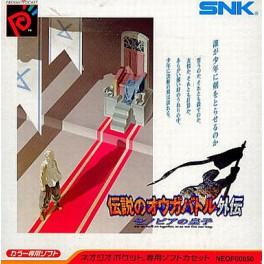 Ogre Battle: Zenobia no Ouji NeoGeo Pocket Color