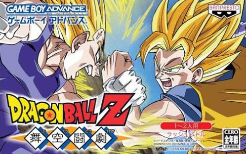 Dragon Ball Z: Muku Tougeki