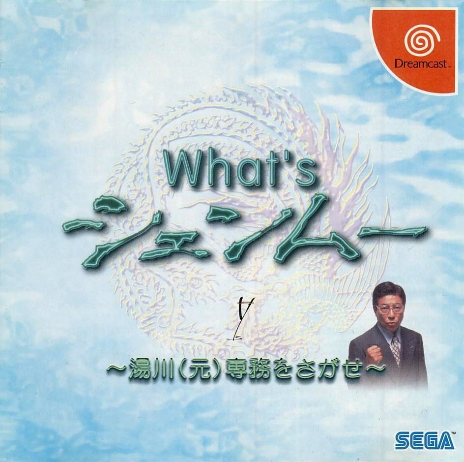 What's Shenmue Promo Disc