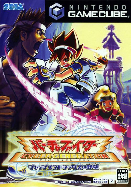 Virtua Fighter Cyber Generation: Judgment Six No Yabou