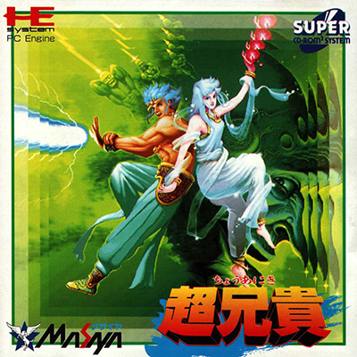 Cho Aniki Super CD-ROM2