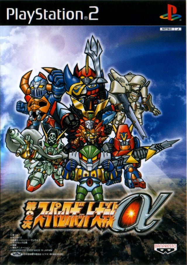 Super Robot Wars Alpha 2nd