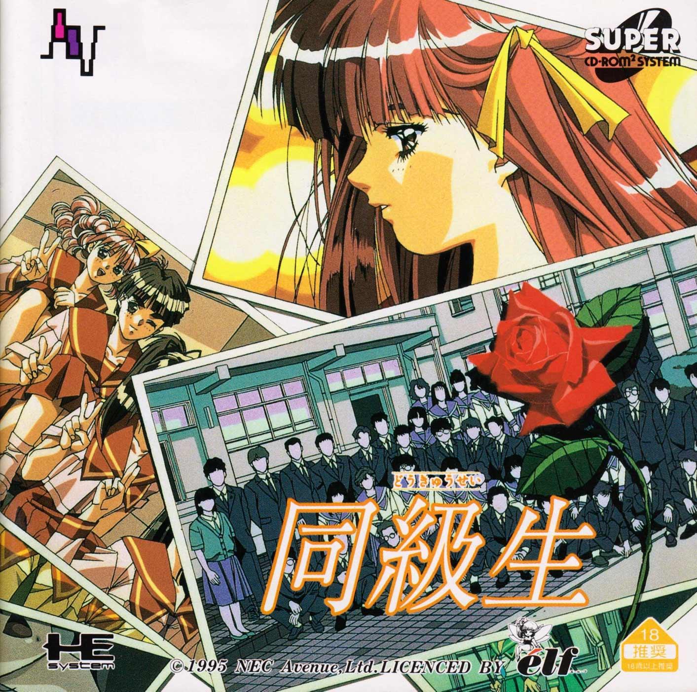 Doukyuusei / Classmates Super CD-ROM2