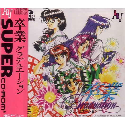 Sotsugyou: Graduation Super CD-Rom2