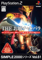 Oneechanbara Simple 2000 Vol. 61