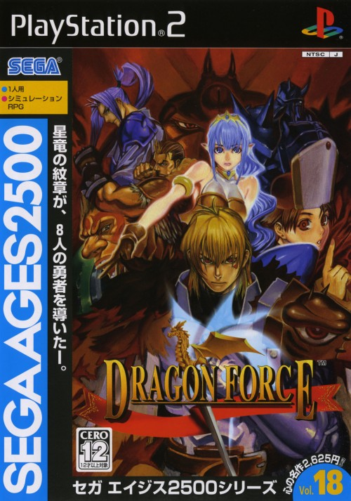 Sega Ages: Dragon Force
