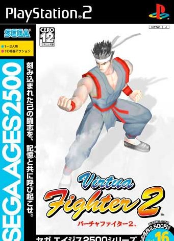 Sega Ages 2500: Virtua Fighter 2