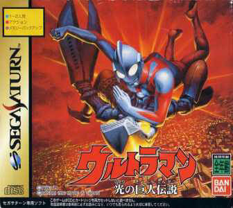 Ultraman: Hikari no Kyojin Densetsu w/ ROM Cartridge