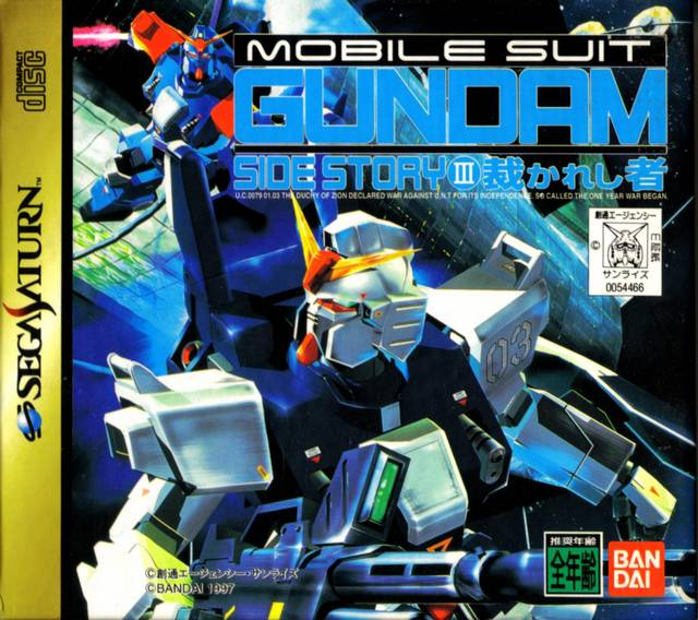 Mobile Suit Gundam Side Story III