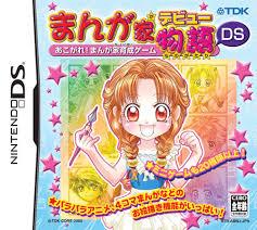 Manga-ka Debut Story DS