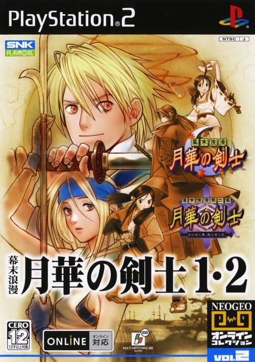 Bakumatsu Rouman Last Blade 1 & 2