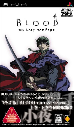 Blood The Last Vampire: Yarudora Portable