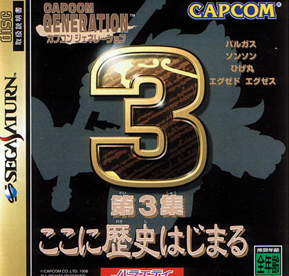 Capcom Generation 3