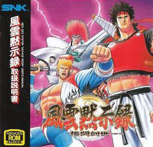 Fu'un Mokushiroku: Kakutou Sousei Neo Geo AES