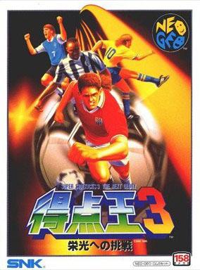 Tokuten Oh 3: Eikoue no Michi Neo Geo AES