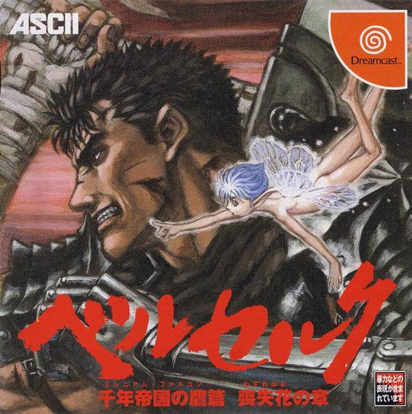 Berserk: Sennen Teikoku no Takahen