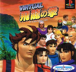 Virtual Hiryu No Ken