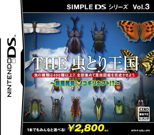 Simple DS Series Vol. 3: The Mushitori Oukoku (Japan)
