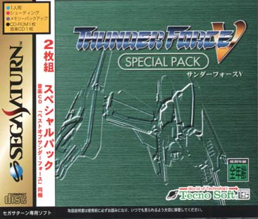 Thunder Force V Special Pack
