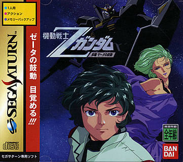 Mobile Suit Z Gundam Zenpen Z No Koudou