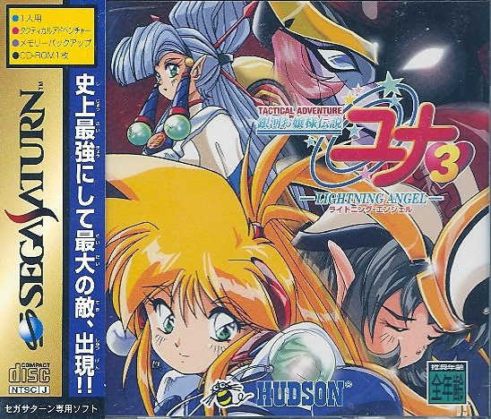 Galaxy Fraulein Yuna 3 Lightning Angel