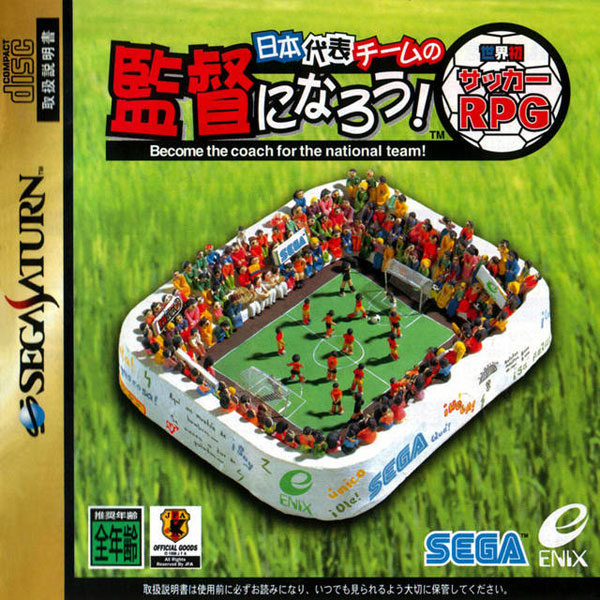 Become the Coach for the National Team! Sekaihatsu Soccer RPG