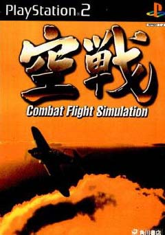 Combat Flight Simulation: Kuusen