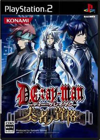 D.Gray-Man: Sousha no Shikaku