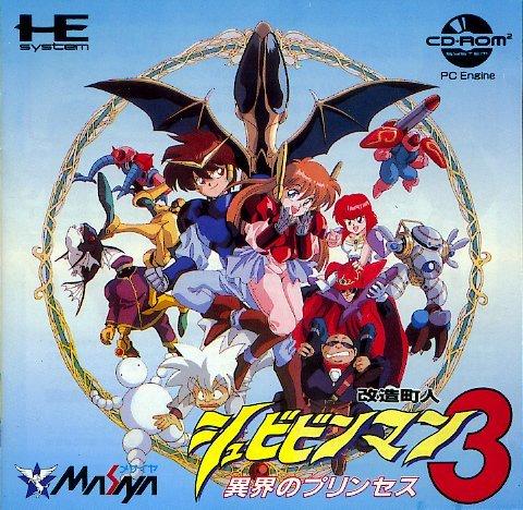 Kaizou Choujin Shubibinman 3: Ikai no Princess CD-Rom2