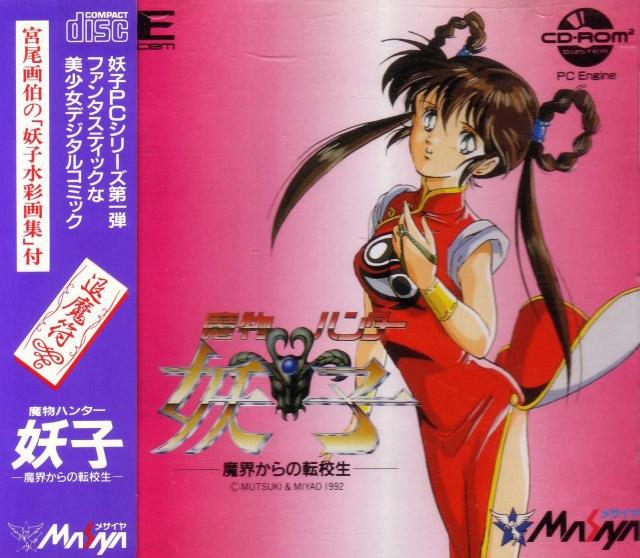 Devil Hunter Yohko CD-ROM2