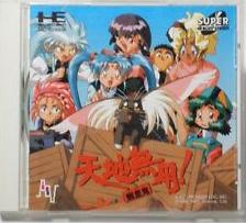 Tenchi Muyo! Ryo-Ohki Super CD-Rom2