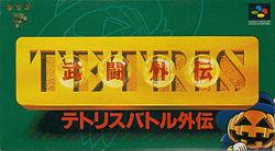 Tetris Butou Gaiden