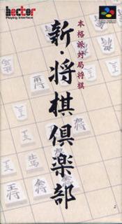 Shin Shogi Club
