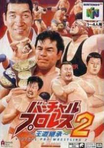 Virtual Pro-Wrestling 2