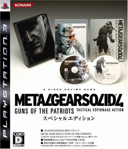 Metal Gear Solid 4: Guns of the Patriots Special Edition