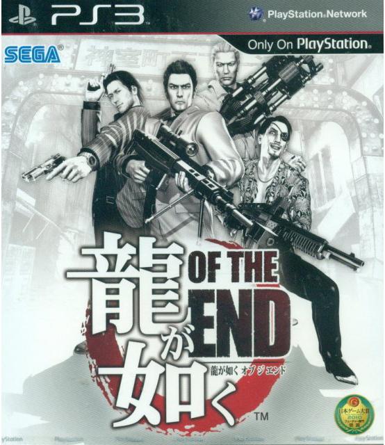 Yakuza: Of the End