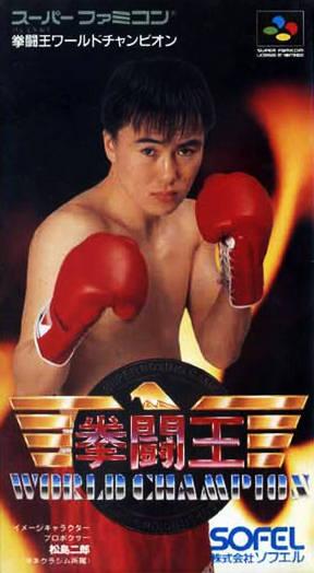 Kentou Ou World Champion