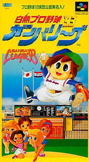 Hakunetsu Pro Yakyuu Ganba League '93