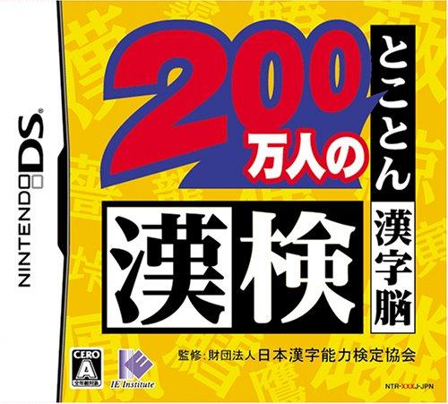 200-Mannin no KanKen: Tokoton Kanji Nou